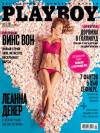 Playboy Ukraine - April 2015