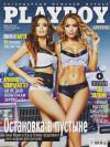 Playboy Ukraine - Sep 2015