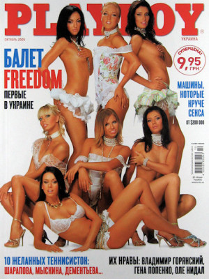 Playboy Ukraine - Oct 2005