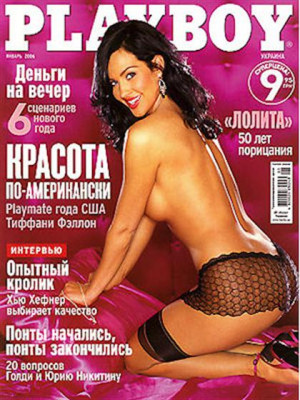Playboy Ukraine - Jan 2006