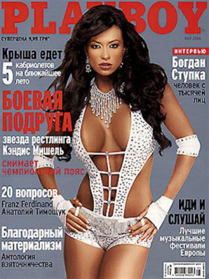 Playboy Ukraine - May 2006