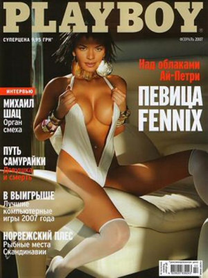 Playboy Ukraine - Feb 2007