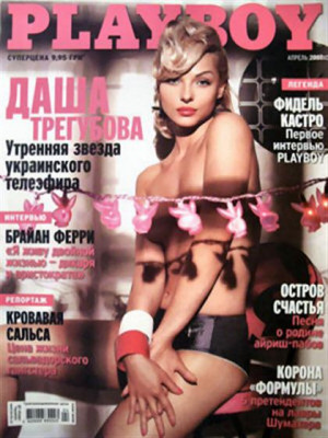 Playboy Ukraine - April 2007