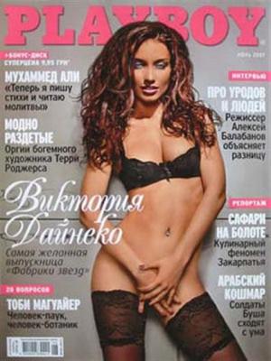 Playboy Ukraine - June 2007