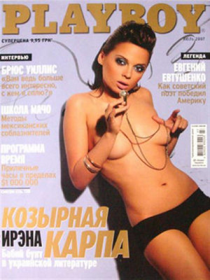 Playboy Ukraine - July 2007