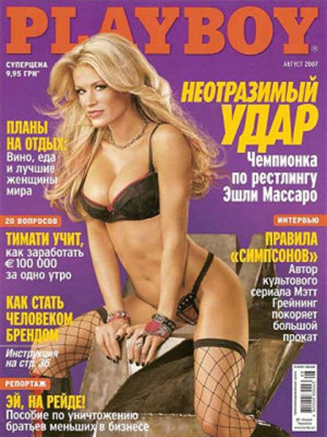 Playboy Ukraine - Aug 2007