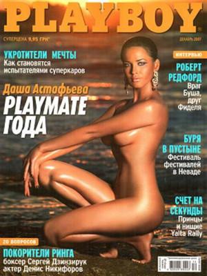 Playboy Ukraine - Dec 2007