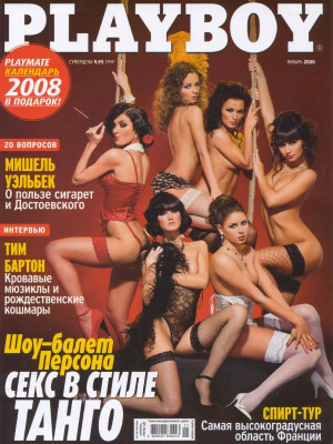Playboy Ukraine - January 2008