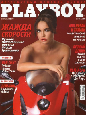 Playboy Ukraine - September 2008