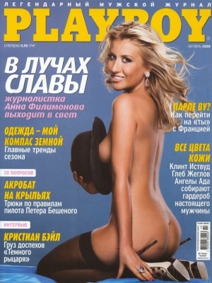 Playboy Ukraine - October 2008
