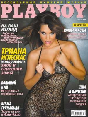 Playboy Ukraine - February 2009
