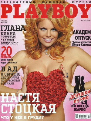 Playboy Ukraine - August 2009