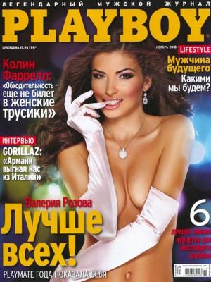Playboy Ukraine - November 2010