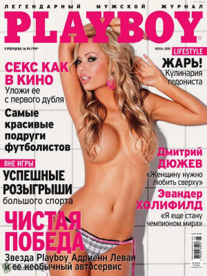 Playboy Ukraine - June 2011