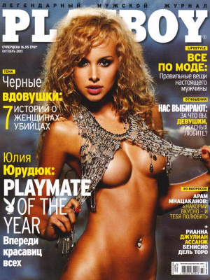 Playboy Ukraine - October 2011