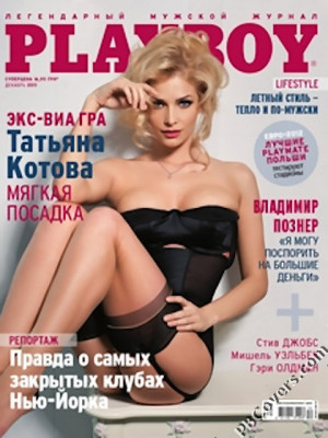 Playboy Ukraine - Dec 2011