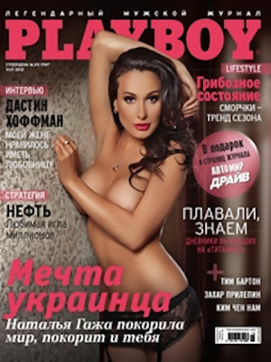 Playboy Ukraine - May 2012