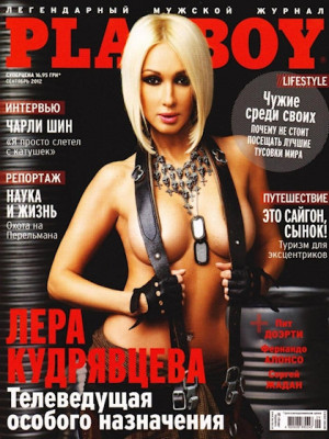 Playboy Ukraine - Sep 2012