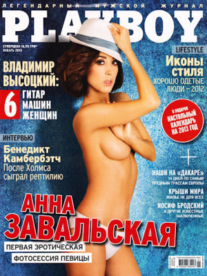 Playboy Ukraine - Jan 2013