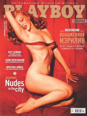 Playboy Ukraine - Feb 2013