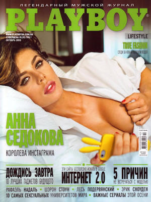 Playboy Ukraine - Oct 2013