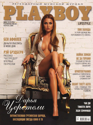 Playboy Ukraine - Feb 2014