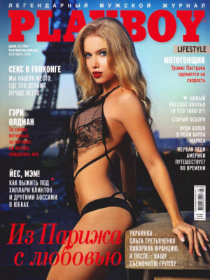 Playboy Ukraine - Sep 2014