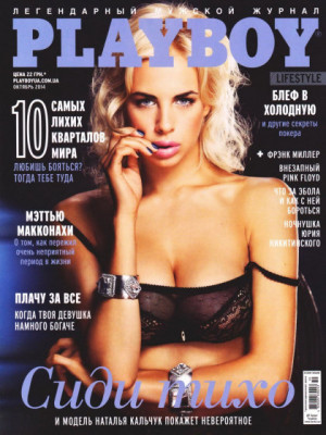 Playboy Ukraine - Oct 2014