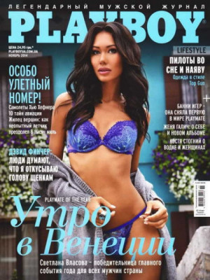 Playboy Ukraine - Nov 2014
