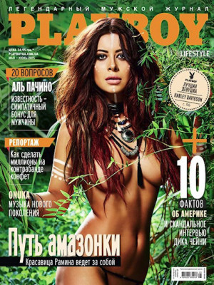 Playboy Ukraine - May 2015