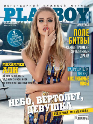 Playboy Ukraine - July 2016